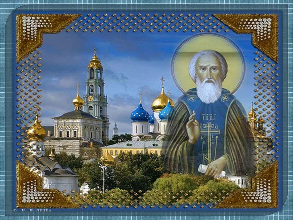 День памяти сергия радонежского в картинках