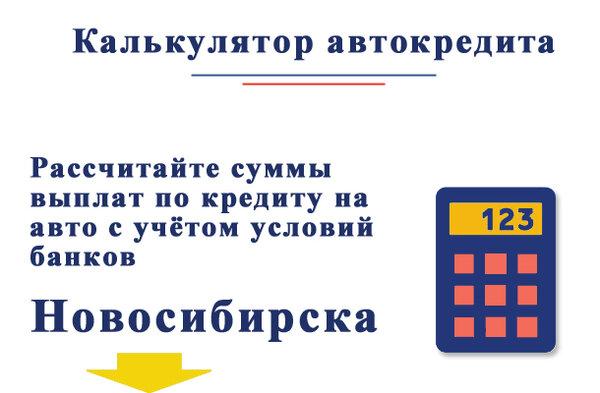 Машина в кредит сбербанк рассчитать онлайн калькулятор бытовая техника в кредит онлайн воронеж