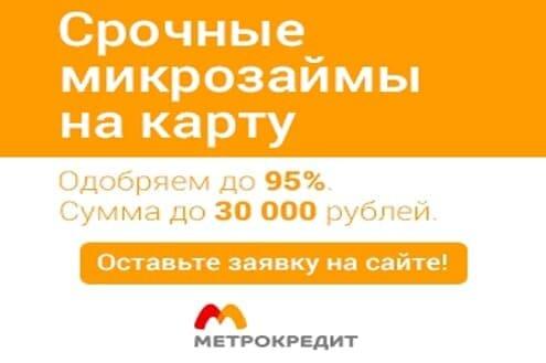 мобифинанс займ заявкаальфа банк дебетовая карта с бесплатным обслуживанием условия