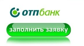 Кредит онлайн заявка отп хочу взять кредит на покупку квартиры