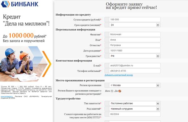подбор кредитов онлайн по рф зачисление кредита сбербанк