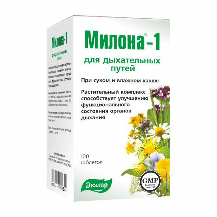 Pulmofix от заболеваний дыхательных путей в Днепродзержинске
