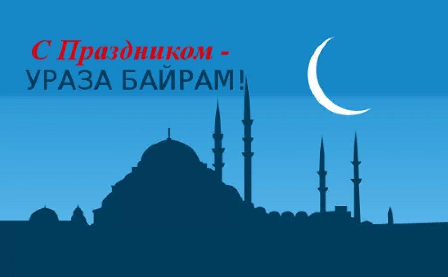 С наступающим ураза байрам картинки на татарском, поздравлением