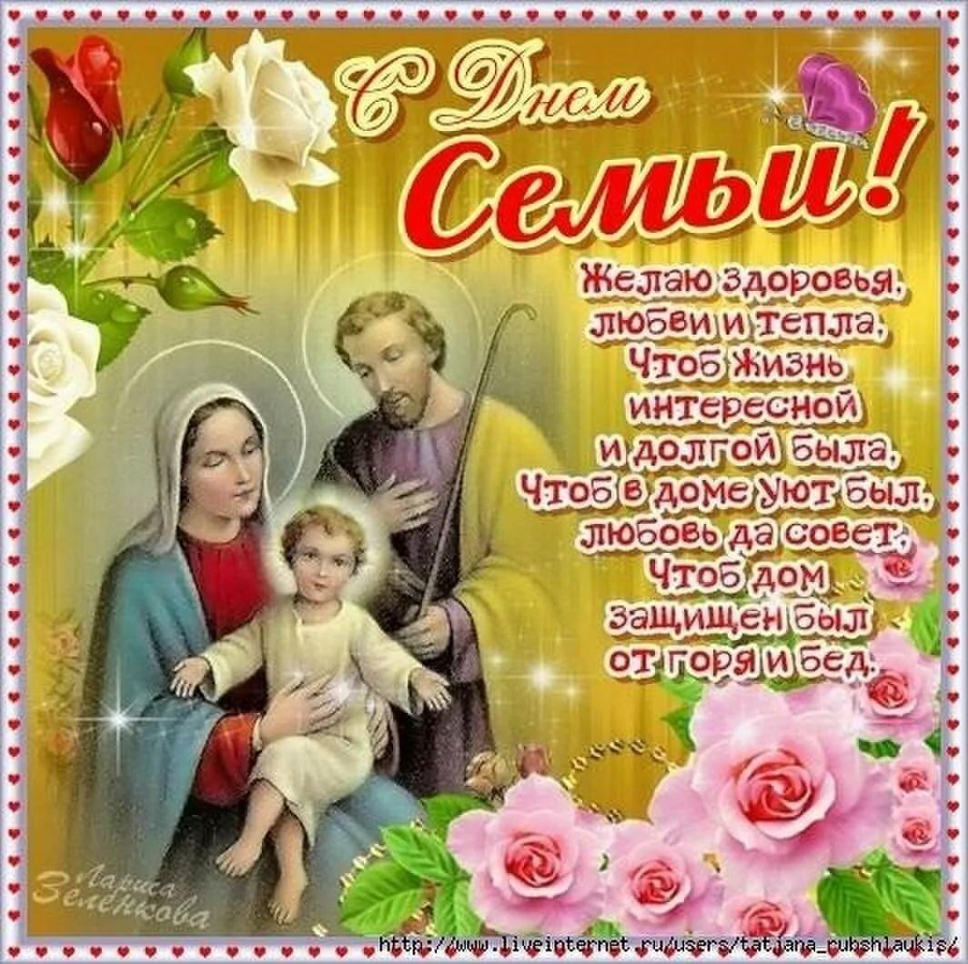 Поздравление с днем семьи и верности открытка, открытка