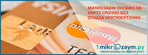 Взять займ онлайн срочно на киви без отказа без проверки мгновенно.