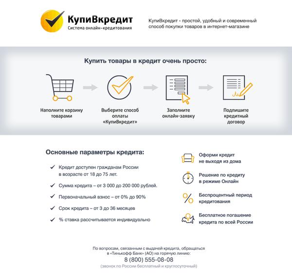 Оформить заявка на кредит онлайн в красноярске взять в кредит наличные на покупку автомобиля