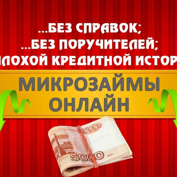 Займ онлайн безработным на киви кошелек