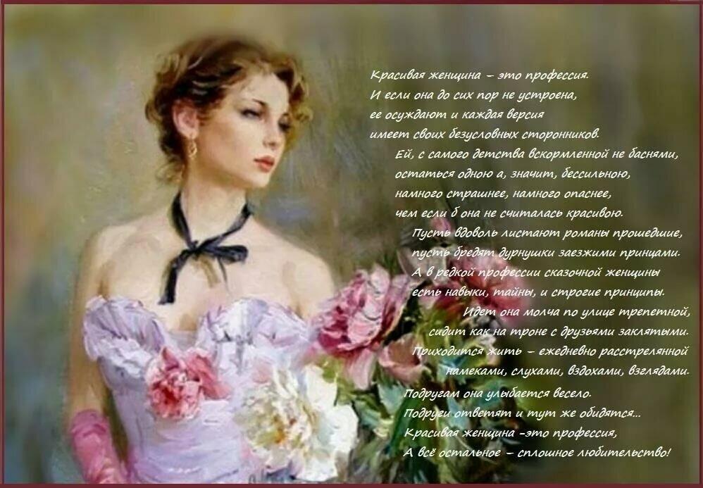 Красивые стихи о красоте девушки от писателей