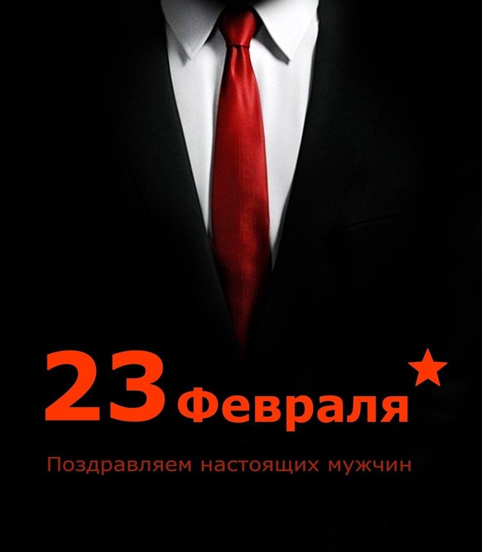С 23 февраля открытка начальнику