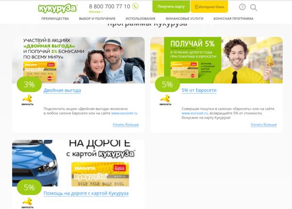 кукуруза взять кредит онлайн кредит европа банк радищева