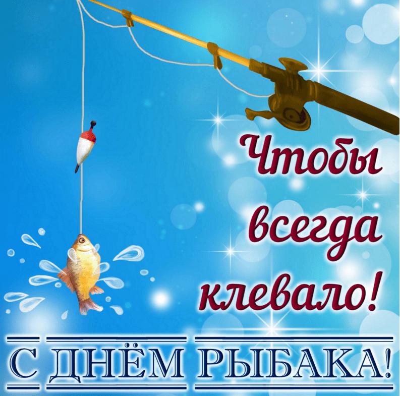 Поздравительные картинки на день рыбака, для зятя