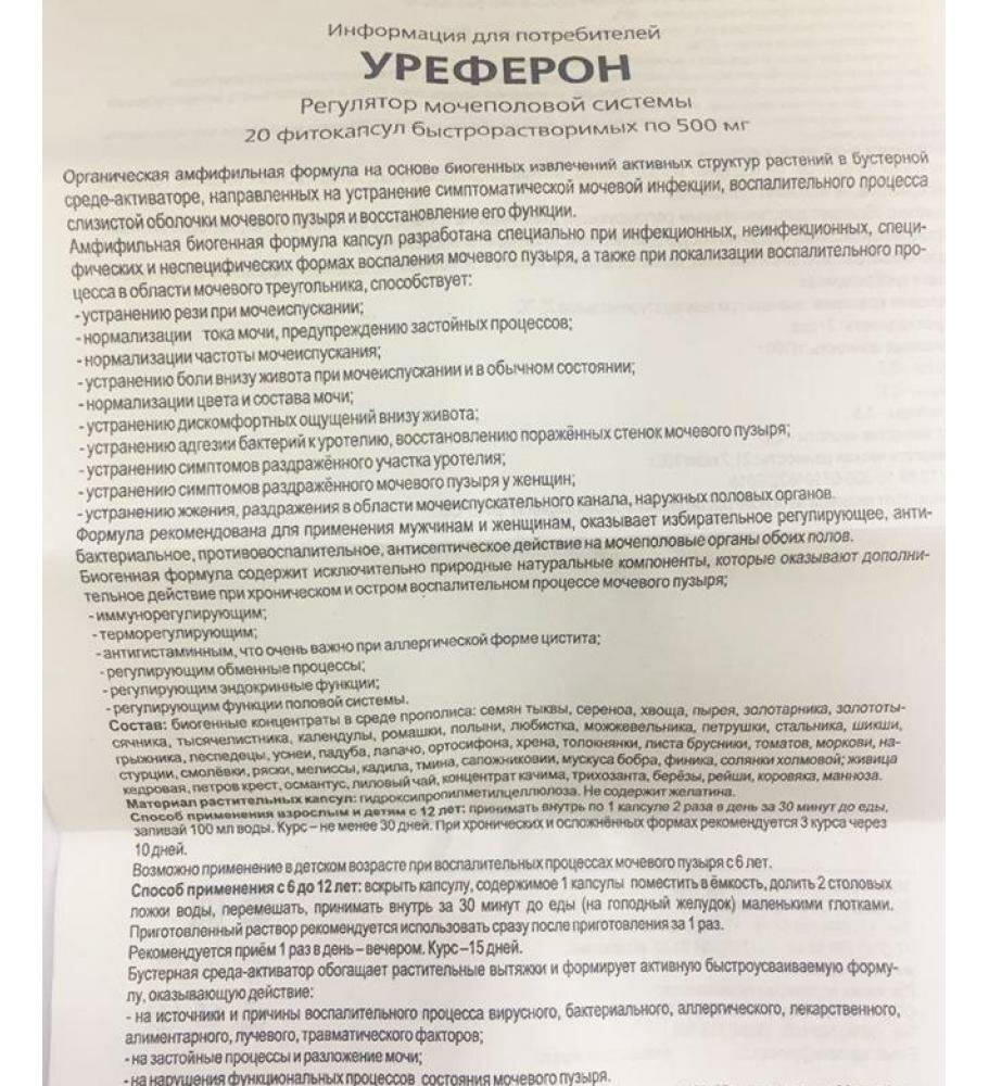 Уреферон регулятор мочеполовой системы в Казани