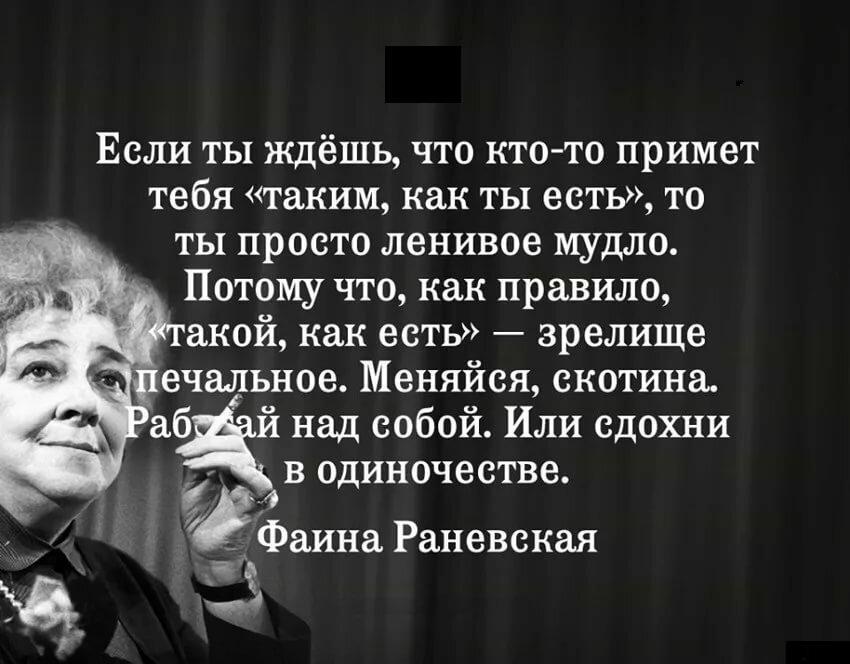 Картинки с высказываниями раневской, петербурга