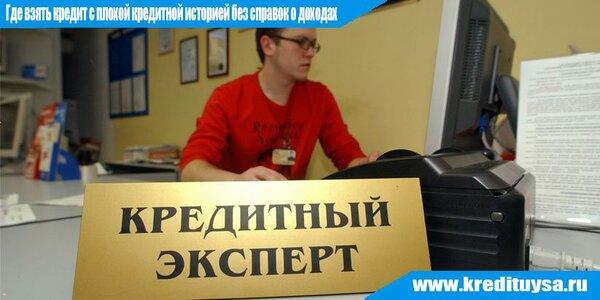 Взять кредит с плохой историей якутск кредит с просрочками взять в томске