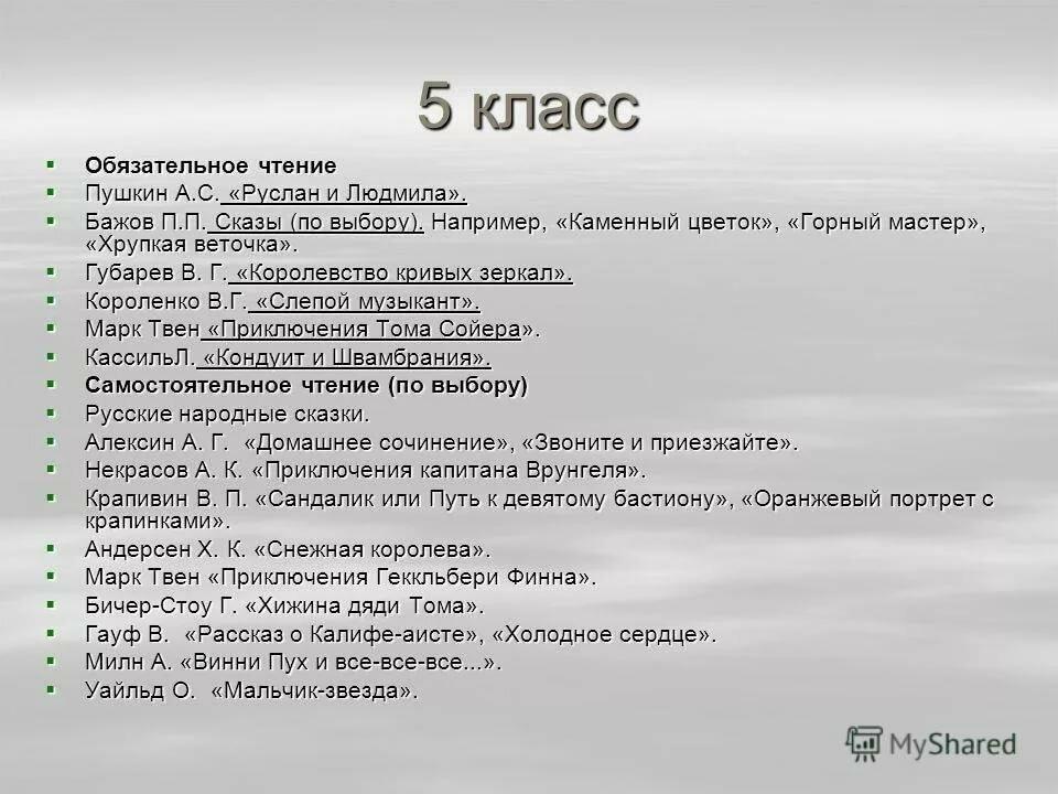 Картинка список литературы на лето