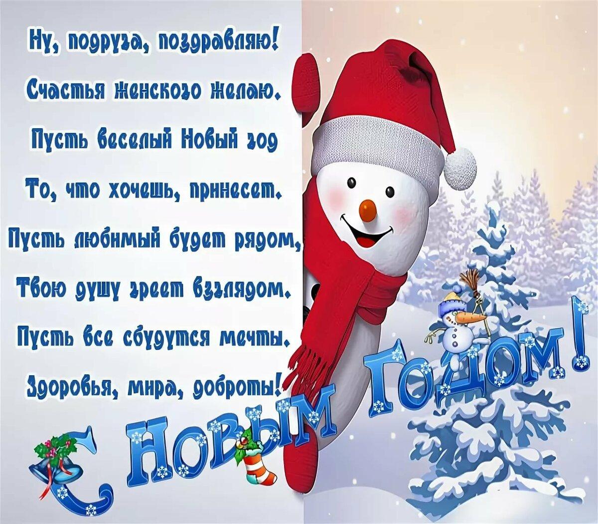 поздравление с новым годом для лучшей подруги в стихах