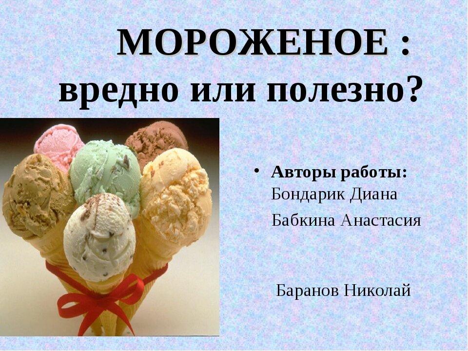 Презентация мороженого в картинках на тему вред и польза