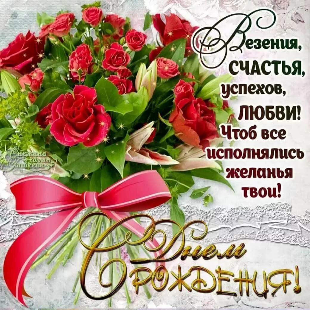 Поздравление с днем рождения рузанне