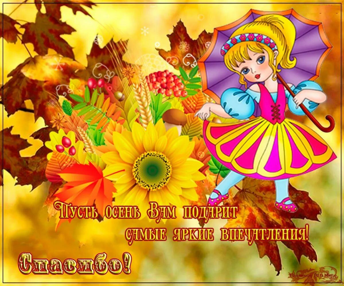 индивидуально праздник золотой осени поздравление мое поведение дядя