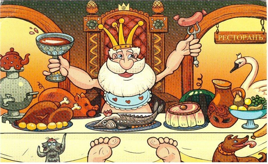 король обедает в картинках сделать красный