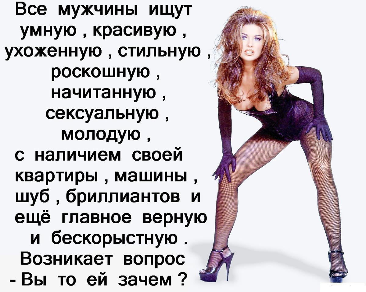 Женщины о мужчинах прикольные картинки