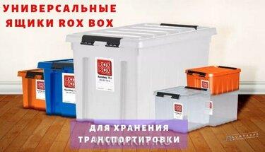 контейнер rox box 50 л
