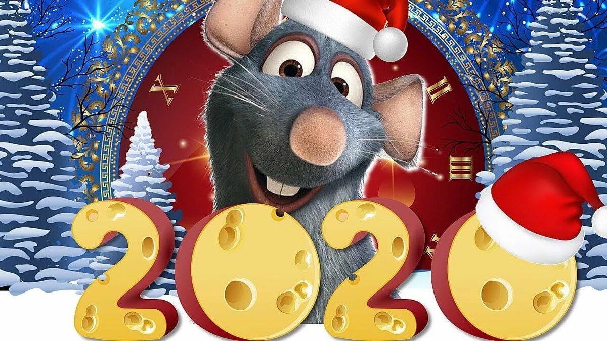 Новогоднее Поздравление С Новым 2020 годом! С Годом Крысы! -