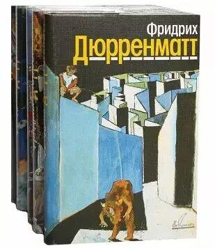 Фридрих Дюрренматт - Собрание сочинений в 5 томах, скачать djvu