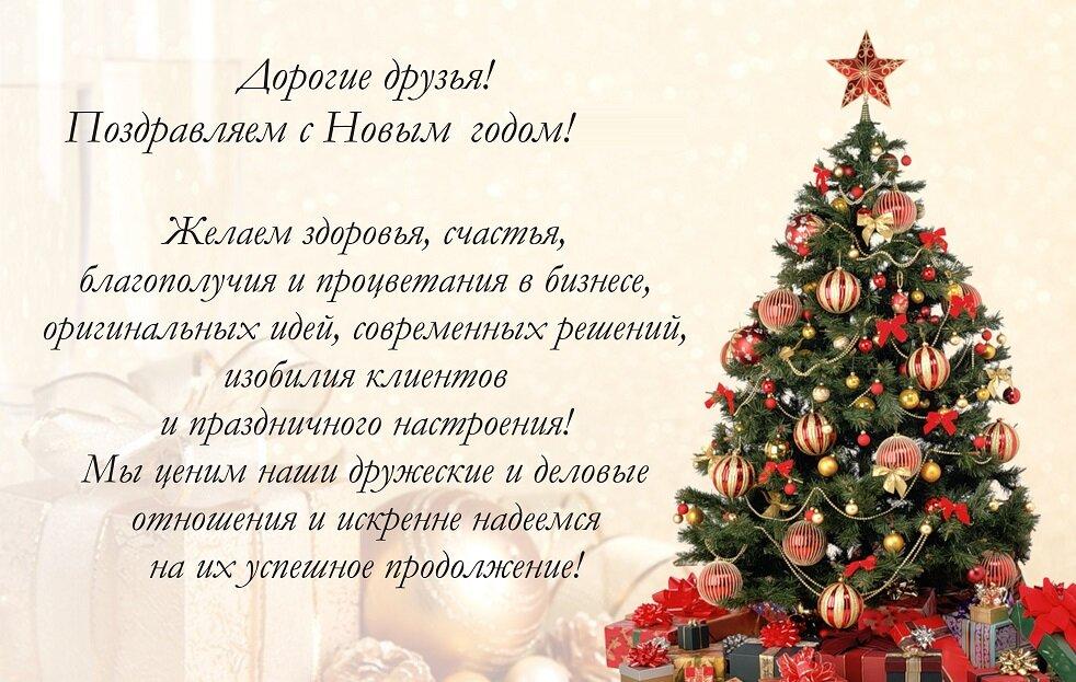 Поздравления с новым годом официальный