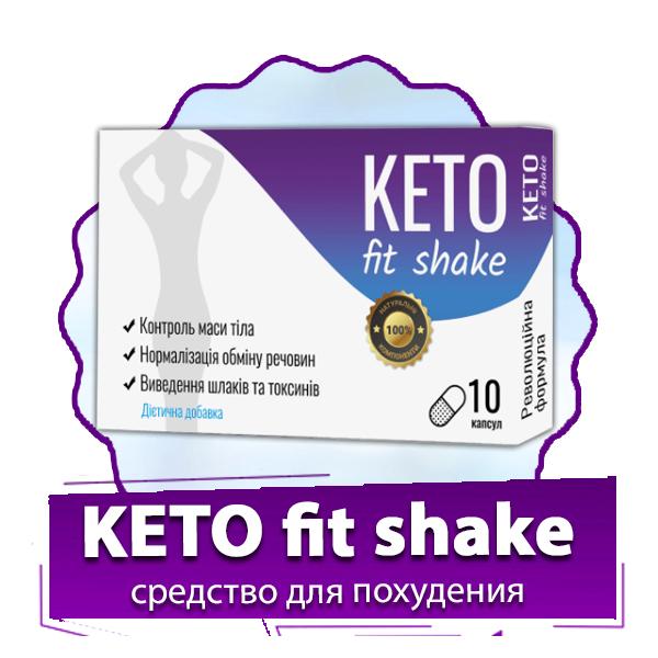 KETO Fit Shake для похудения в Прокопьевске