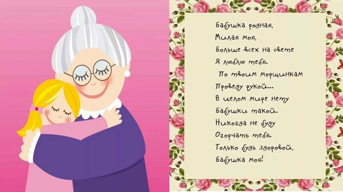 Нежные стихи для бабушки