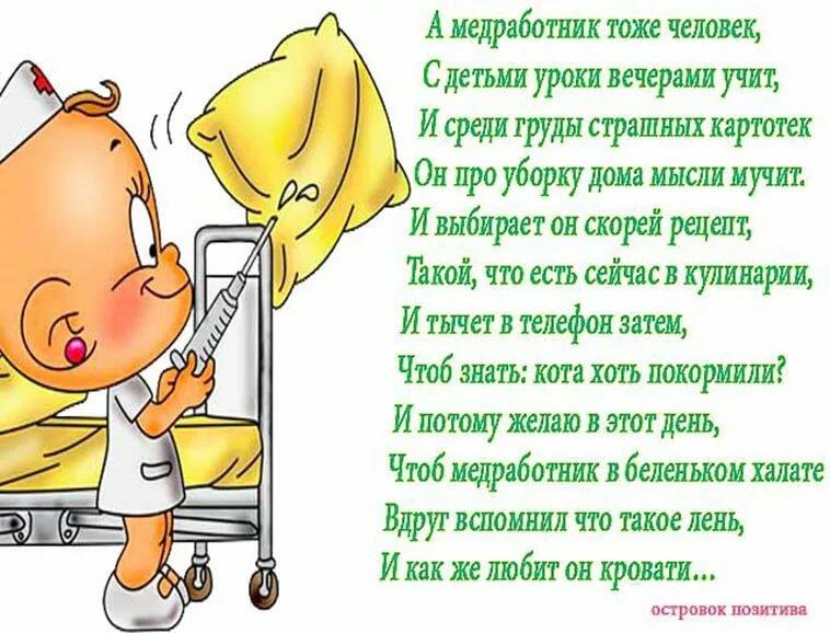 Поздравления с днем медицинской прикольные
