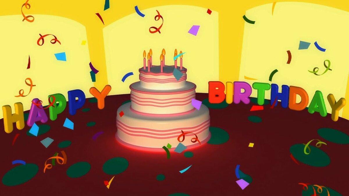 Проект видео поздравление с днем рождения