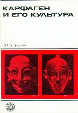 Ю. Б. Циркин —Карфаген и его культура (Культура народов Востока), скачать pdf