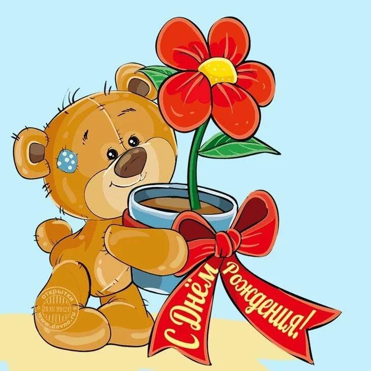Поздравления с днем рождения медведь