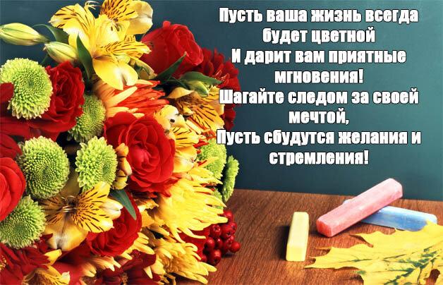 Поздравление учительнице с днем рождения в стихах от класса