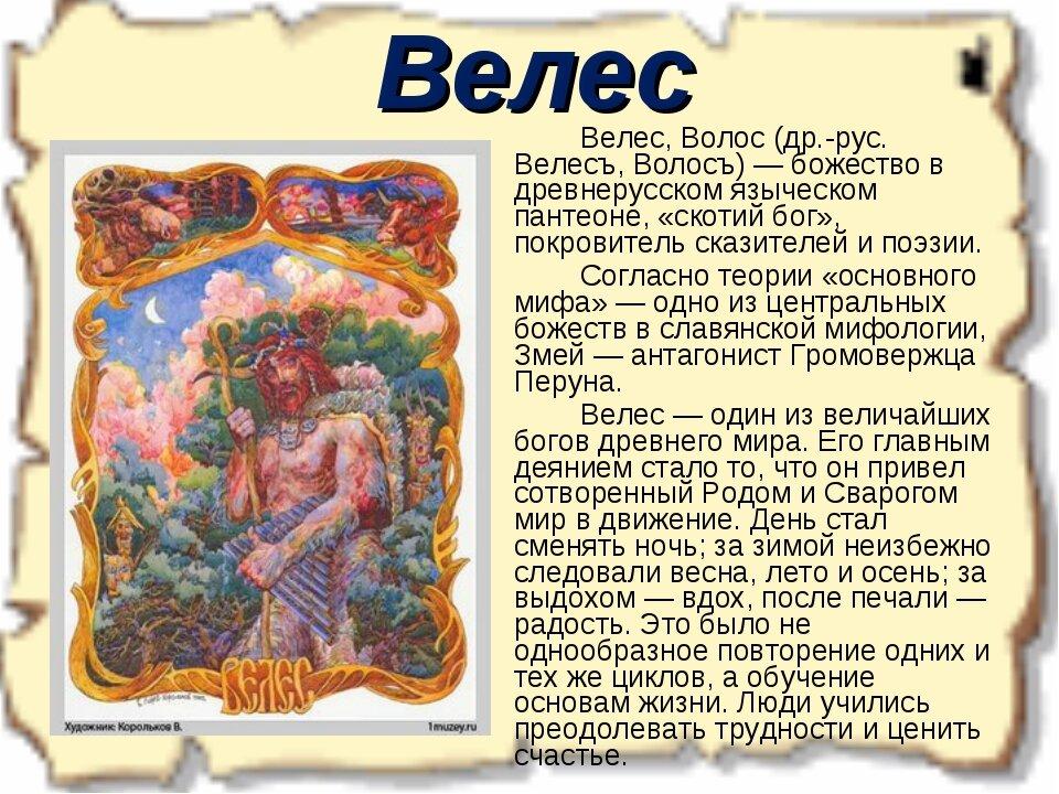 можете славянские боги рисунки с именами актере, сыгравшем кино