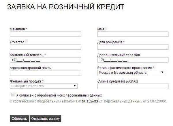 Подать онлайн заявку на ипотеку