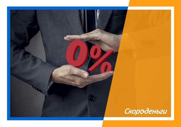 Кредит без проверок срочно ставрополь