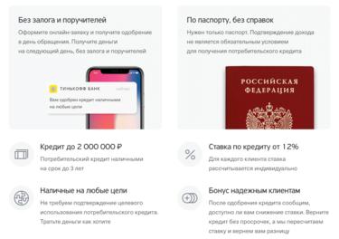 Потребительские кредиты банков екатеринбурга