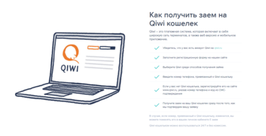 займ на киви кошелек мгновенно в казахстане pro-zaim.com
