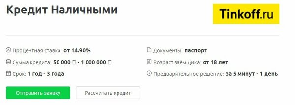 Онлайн заявка кредит белогорск лада веста взять в кредит условия