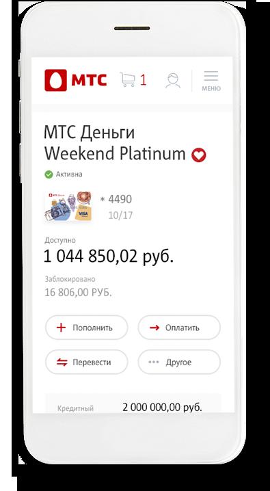 Взять кредит в мтс украина предоставление микрокредитов