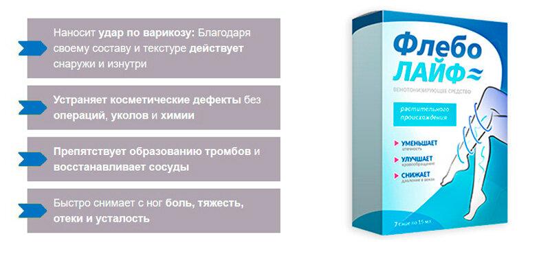 Флеболайф от варикоза в Барнауле