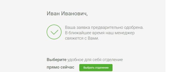 Взять кредит в отп банке в костроме сб банк онлайн заявка на кредит