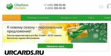 заполнить онлайн заявку на кредитную карту сбербанк микрозайм честное слово номер телефона горячей линии