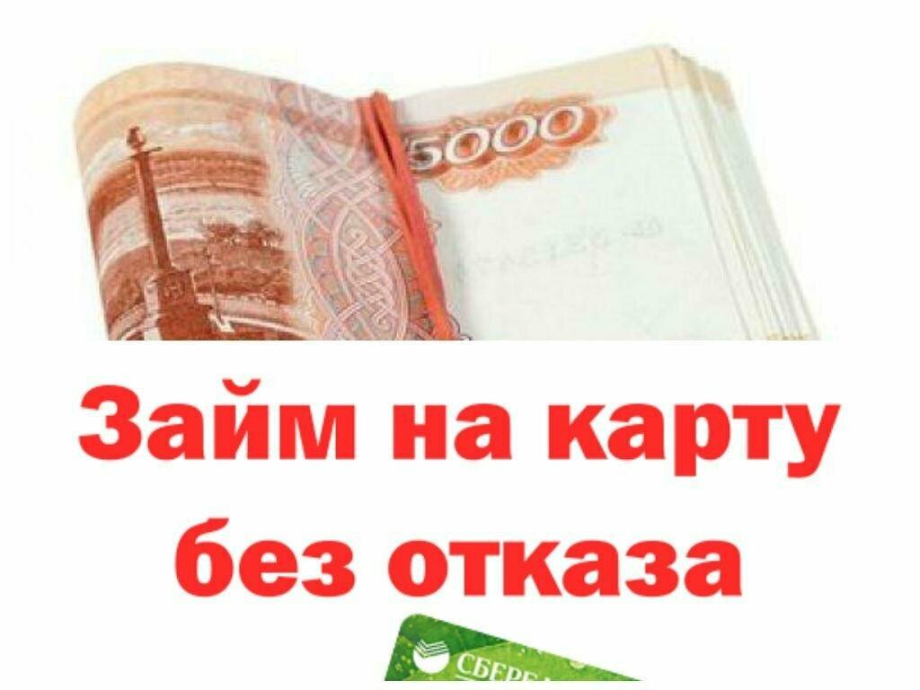 безотказный займ онлайн чере золотую корону онлайн заявка на кредит приватбанк