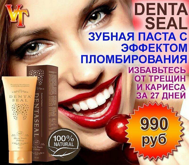 DENTA SEAL - зубная паста с эффектом пломбирования в Харькове