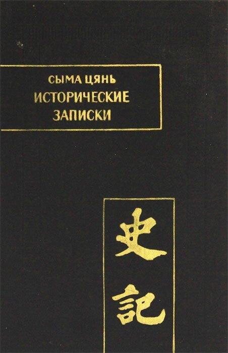 Сыма Цянь — Исторические записки (Ши цзи). Том I-IX, скачать pdf