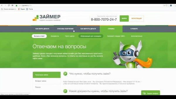 срочные займы на карту онлайн круглосуточно без отказов mega-zaimer.ru займ от частного лица на карту отзывы